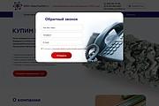 Разработаю дизайн Landing Page 116 - kwork.ru