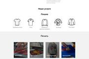 Создам интернет-магазин на Тильда 16 - kwork.ru