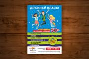 Дизайн флаера, листовки 111 - kwork.ru