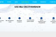 Создание сайта - Landing Page на Тильде 337 - kwork.ru
