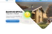 Первый экран Landing Page 44 - kwork.ru