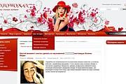 Скопирую любой сайт в html формат 91 - kwork.ru