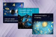 Статичные баннеры для рекламы в соц сети 64 - kwork.ru