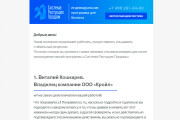 Создание и вёрстка HTML письма для рассылки 178 - kwork.ru