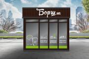 Дизайн рекламной наклейки на стекло, витрину 73 - kwork.ru
