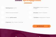 Скопирую Landing Page, Одностраничный сайт 24 - kwork.ru