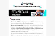 Создание и вёрстка HTML письма для рассылки 119 - kwork.ru