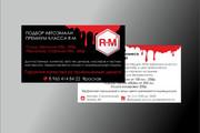 Дизайн визиток 74 - kwork.ru