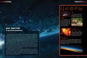 Верстка журнала, книги, каталога, меню 25 - kwork.ru