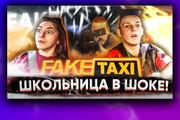 Креативные превью картинки для ваших видео в YouTube 110 - kwork.ru