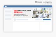 Профессиональное оформление вашей группы ВК. Дизайн групп Вконтакте 134 - kwork.ru
