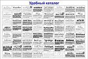 Хороший сборник русских шрифтов, то что надо. Удобный каталог 6 - kwork.ru