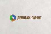 3 варианта уникальных логотипа 25 - kwork.ru