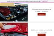 Создание сайтов на конструкторе сайтов WIX, nethouse 168 - kwork.ru