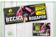 Рекламный баннер 101 - kwork.ru