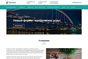 Создание отличного сайта на WordPress 62 - kwork.ru
