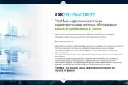 Дизайн продающего лендинга для компании 54 - kwork.ru