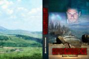 Создам обложку на книгу 99 - kwork.ru