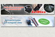 Сделаю ВЕБ баннер любой тематики 129 - kwork.ru