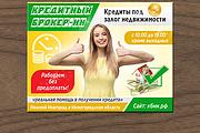 Сделаю ВЕБ баннер любой тематики 122 - kwork.ru