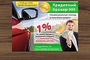Сделаю ВЕБ баннер любой тематики 120 - kwork.ru