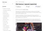 Создам сайт для заработка с Aliexpress 32 - kwork.ru