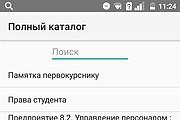 Создам android приложение 59 - kwork.ru