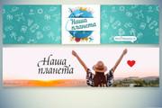 Обложка + ресайз или аватар 169 - kwork.ru