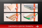 Баннер, который продаст. Креатив для соцсетей и сайтов. Идеи + 152 - kwork.ru
