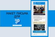 Создам html письмо для e-mail рассылки -адаптация + дизайн 97 - kwork.ru