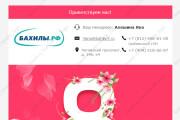 Html-письмо для E-mail рассылки 129 - kwork.ru