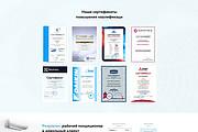 Дизайн Landing Page в PSD 57 - kwork.ru