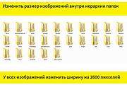 Ресайз фото. Уменьшение веса картинки без потери качества 35 - kwork.ru