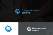 Создам логотип в нескольких вариантах 128 - kwork.ru
