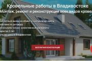 Скопирую Landing page, одностраничный сайт и установлю редактор 127 - kwork.ru