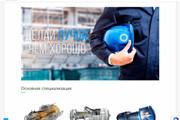 Копирование сайтов практически любых размеров 65 - kwork.ru