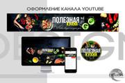 Оформление канала Ютуб. Дизайн шапки Youtube 35 - kwork.ru