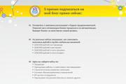 Профессионально и недорого сверстаю любой сайт из PSD макетов 138 - kwork.ru