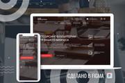 Веб-дизайн для вас. Дизайн блока сайта или весь сайт. Плюс БОНУС 16 - kwork.ru