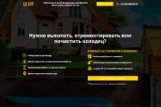 Квиз-лендинг под ключ 40 - kwork.ru