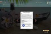 Дизайн страницы сайта в PSD 43 - kwork.ru