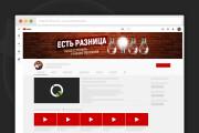 Сделаю оформление канала YouTube 125 - kwork.ru