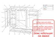 Конструкторская документация для изготовления мебели 179 - kwork.ru