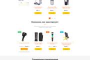 Дизайн любой страницы сайта + бонусы 29 - kwork.ru