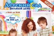 Дизайн - макет быстро и качественно 132 - kwork.ru