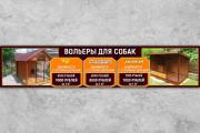 Баннер статичный 64 - kwork.ru
