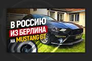 Сделаю превью для видео на YouTube 165 - kwork.ru