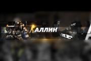 Оформление канала на YouTube, Шапка для канала, Аватарка для канала 150 - kwork.ru