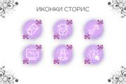 Сделаю 5 иконок сторис для инстаграма. Обложки для актуальных Stories 65 - kwork.ru