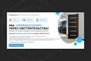 Сделаю качественный баннер 154 - kwork.ru